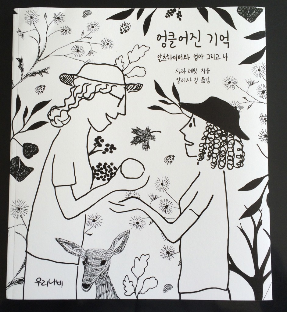 Tangles Korean cover front