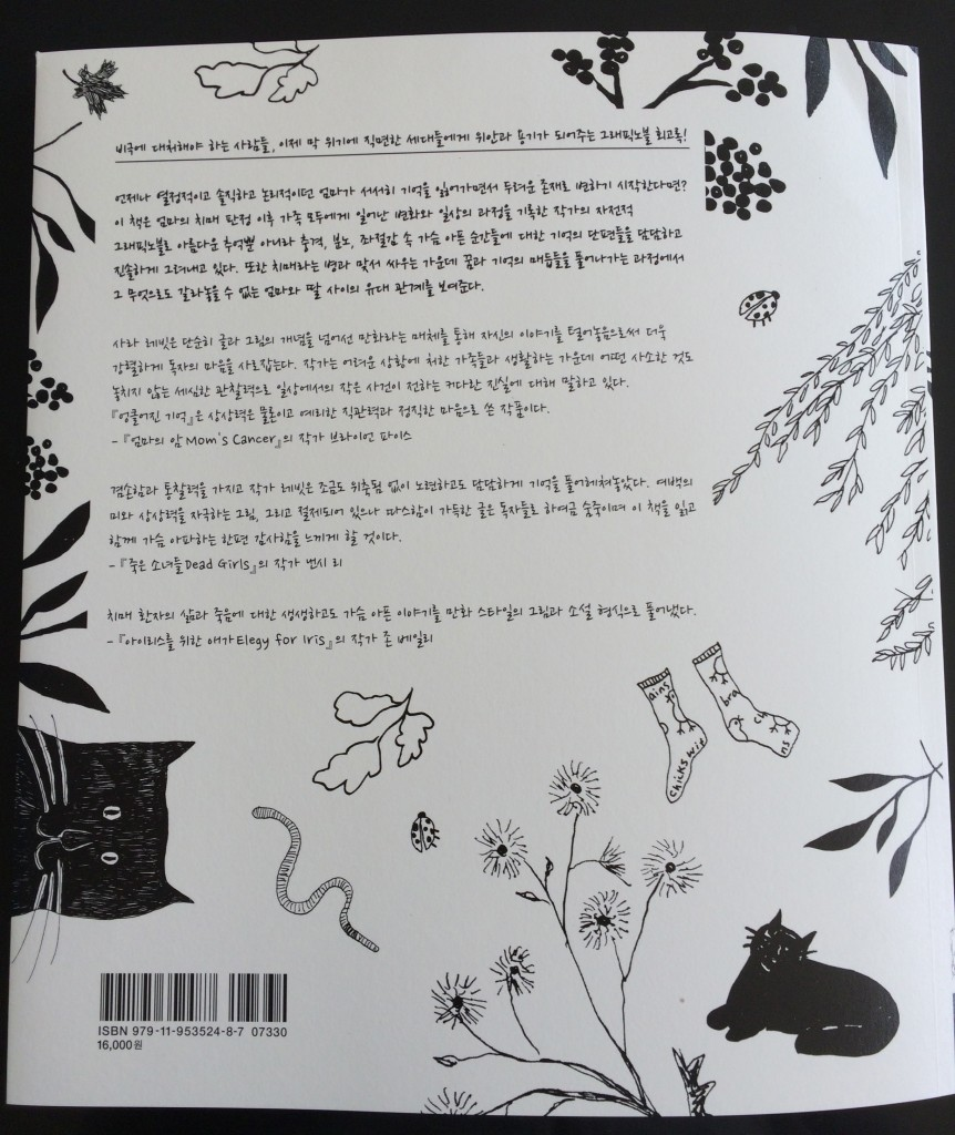Tangles Korean cover back